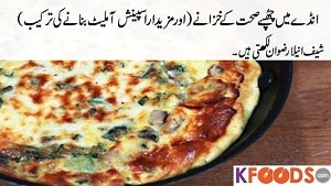 Egg Benefits in Urdu (Spanish Omelette Recipe)