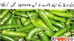 Green Chilli Benefits in Urdu