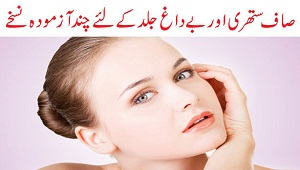 Homemade Tips for Beautiful Skin