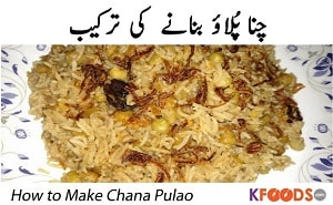 How to Make Chana Pulao