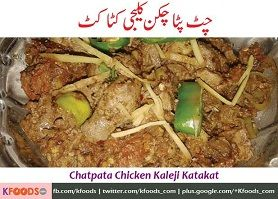 How to Make Chicken Kaleji Katakat