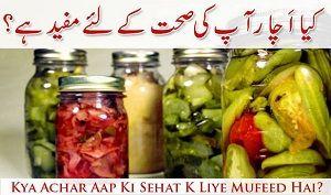 Kya Achar Aap Ki Sehat K Liye Mufeed Hai