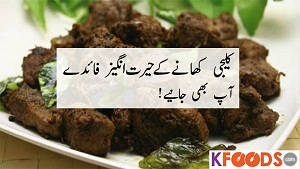 Liver Eating Benefits in Urdu (Kaleji Khane Ke Fayde)