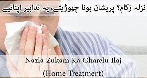 Nazla Zukam Ka Gharelu Ilaj (Flu Home Treatment)