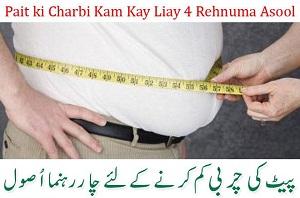 Pait Ki Charbi Kam Kay Liay 4 Rehnuma Asool