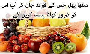 Pineapple Benefits in Urdu