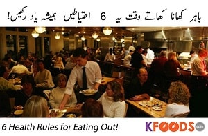 Precautions While Eating Out at Restaurants