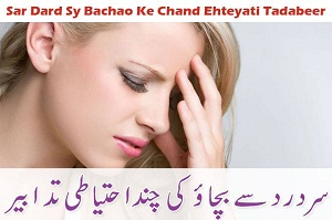 Precautions for Headache (Sar Dard Se Bachao Ki Tadbir)