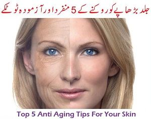 Top 5 Anti Aging Tips for Your Skin