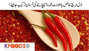 Trick for Checking Red Pepper Purity