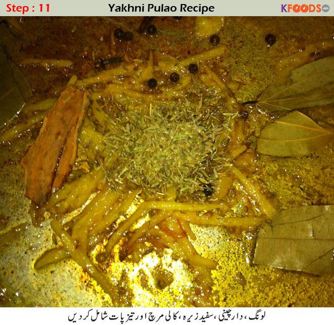 Chicken yakhni pulao recipe in urdu - Best chicken recipes