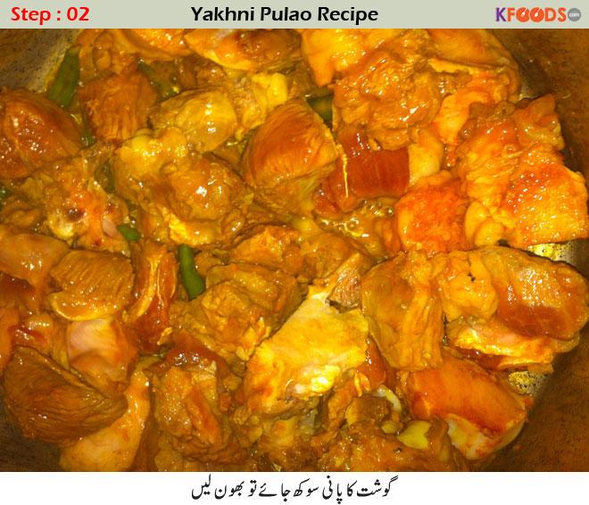 How to Make Yakhni Pulao (Step by Step Recipe)   KFoods.com