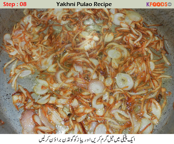 How to Make Yakhni Pulao (Step by Step Recipe) | KFoods.com
