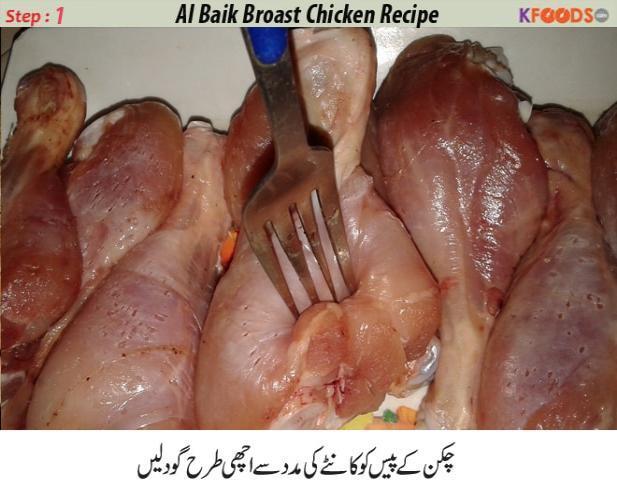 albaik chicken