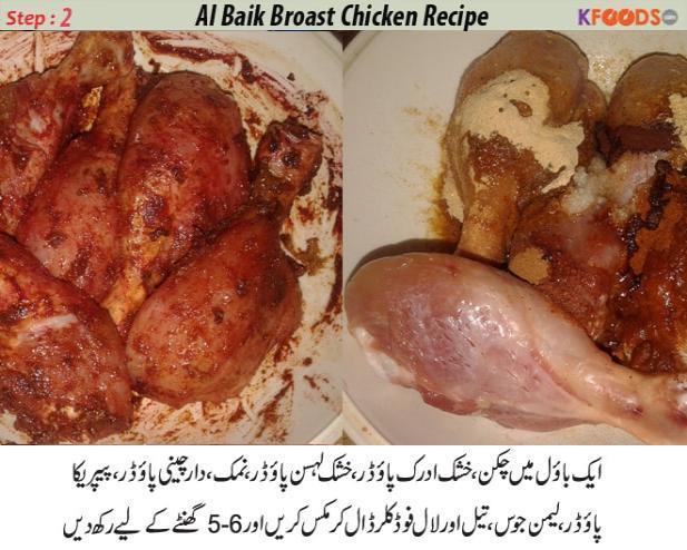 albaik chicken tikka