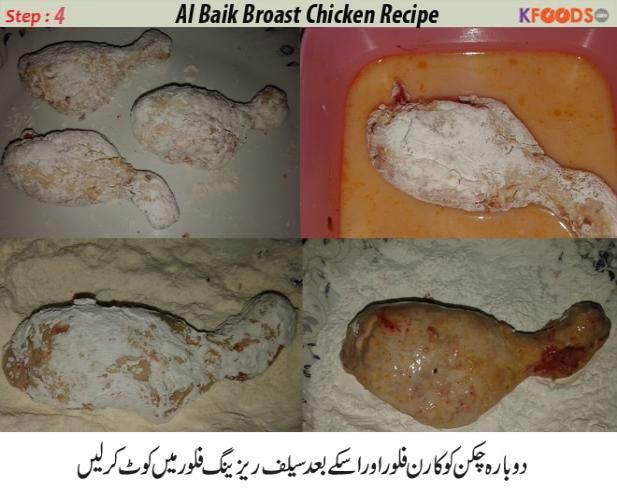 how to make al baik chicken