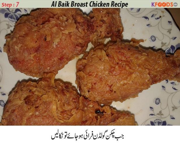 albaik chicken recipe in urdu