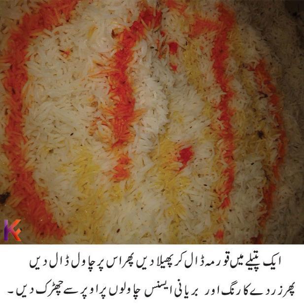 method of cooking chicken biryani