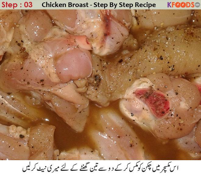 broast chicken recipe in english