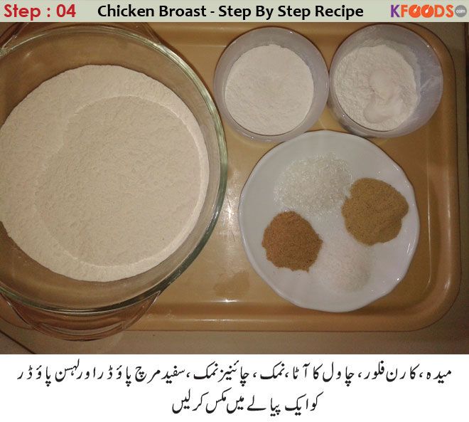 spicy chicken broast recipe in urdu