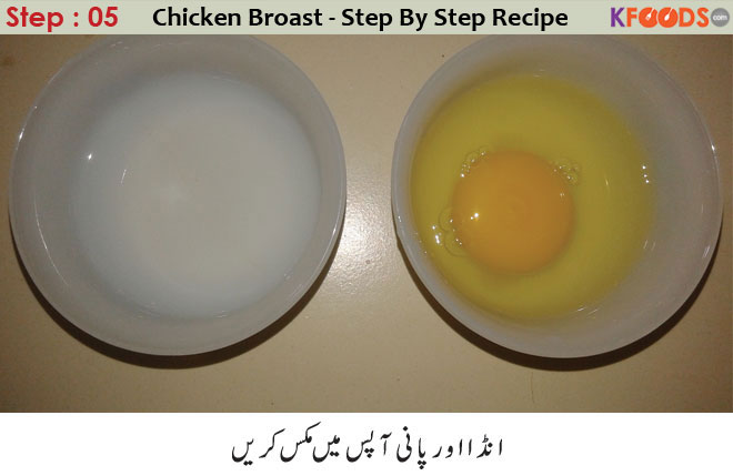Chicken Broast Recipe