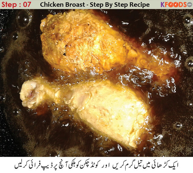 Chicken Broast Urdu recipe