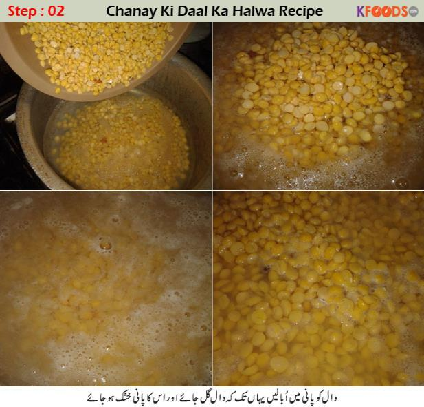 chana dal halwa recipe in urdu