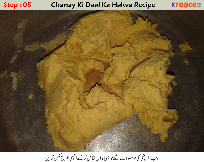 chana dal halwa step by step