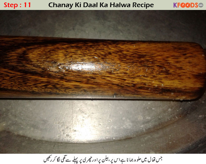 chana daal halwa recipe