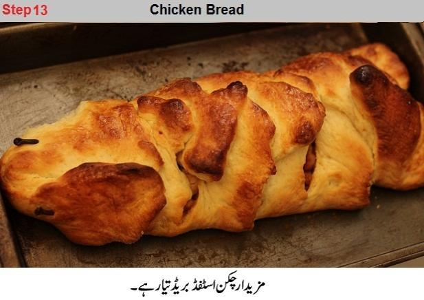 chicken bread banane ka tarika