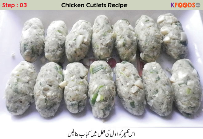 cutlets recipes