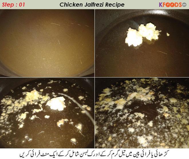 chicken jalfrezi step 1