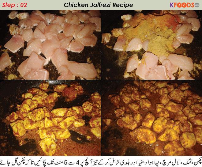 jalfrezi banane ki urdu recipe