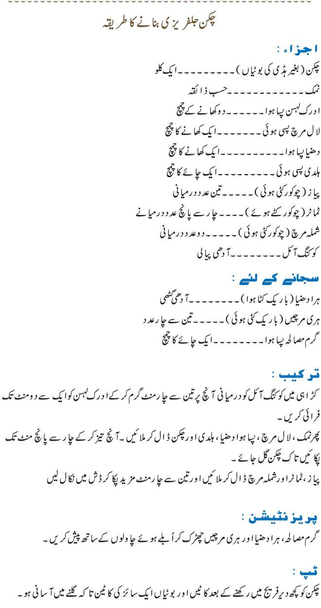 chicken jalfrezi recipe in urdu