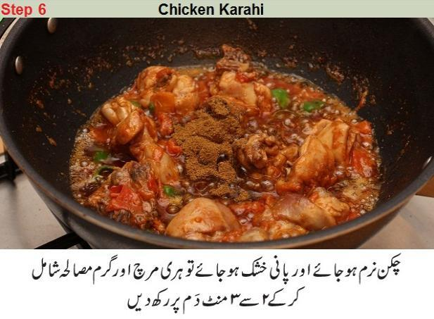 pakistani chicken karahi