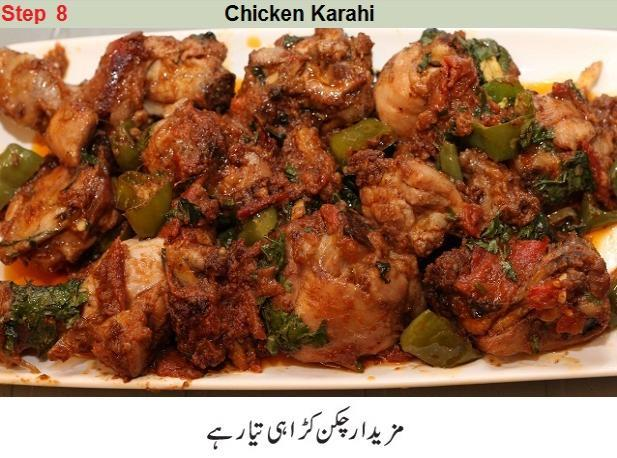 karahi recipes