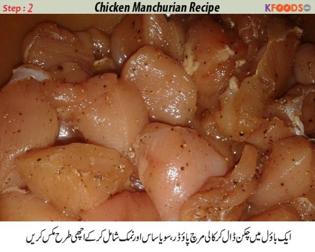 how to make manchurian recipe