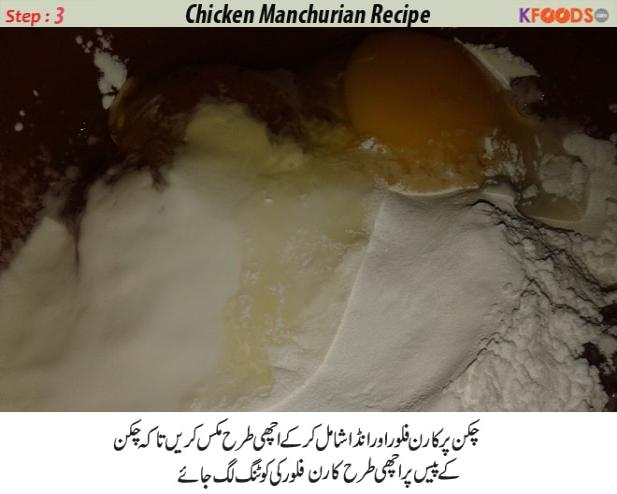 chicken manchurian step by step