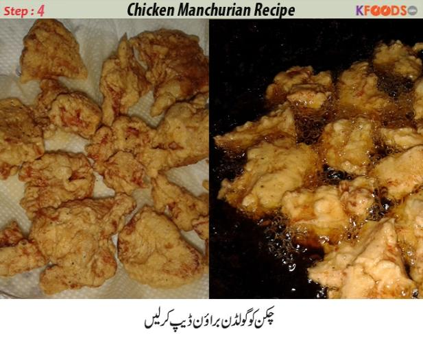 chicken manchurian urdu recipe