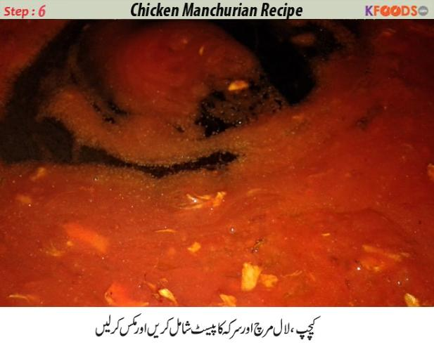 chicken manchurian recipe in urdu images
