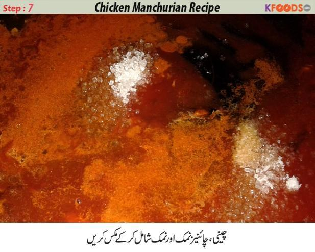 chicken manchorian urdu recipe