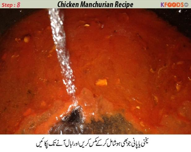 manchorian recipe in urdu