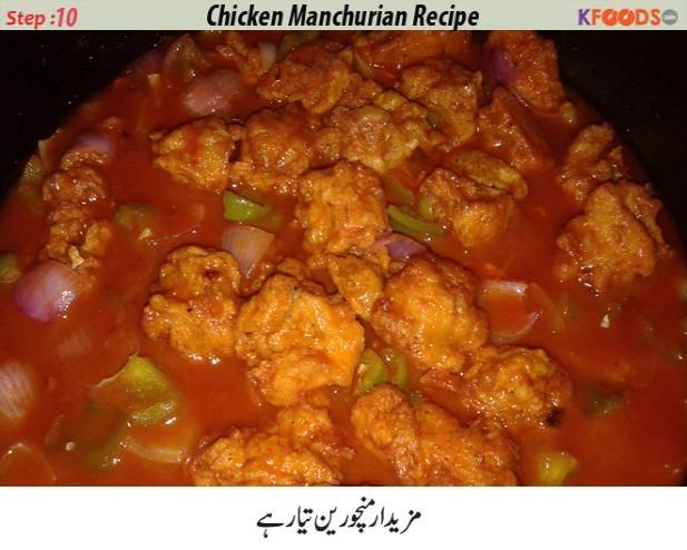 How to make chicken manchurian recipe in urdu step by step manchurian urdu recipe forumfinder Gallery