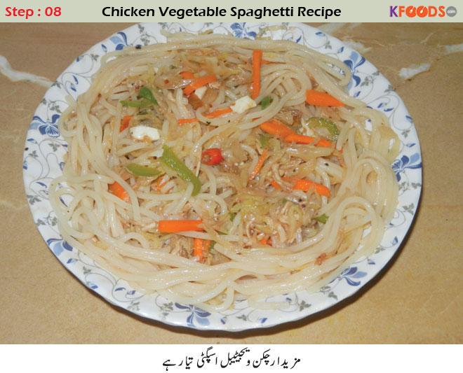 chicken vegetable spaghetti recipe in Urdu
