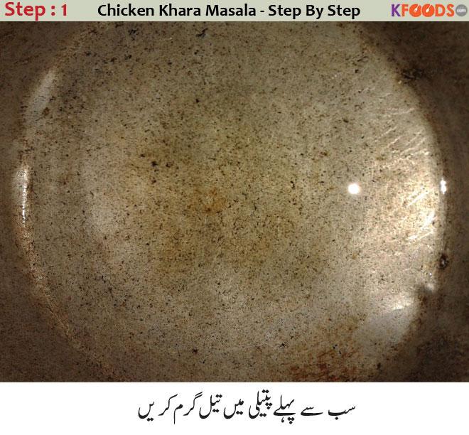 chicken khada masala - step one