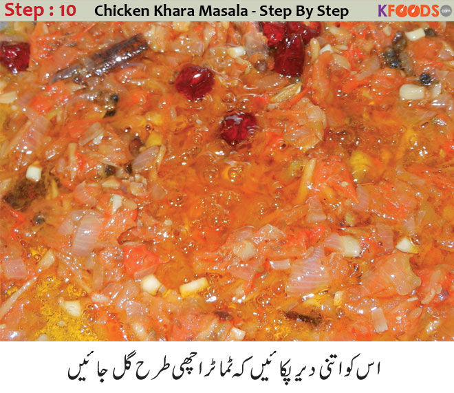 chicken-khara-masala step 10