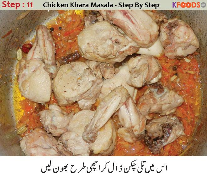 chicken-khara-masala step 11