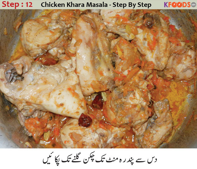 chicken-khada-massala step 12
