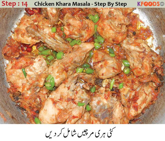 chicken-khada-massala step 14