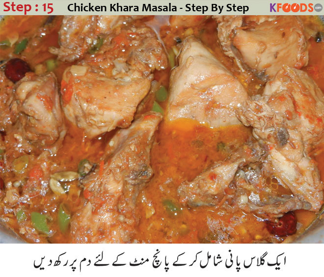 chicken-khada-masaala step 15
